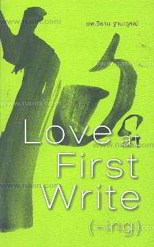 ไฮกุ Love at First Write (-ing)