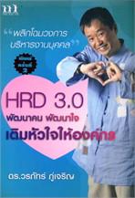 HRD 3.0 พัฒนาคน พัฒนาใจ เติมหัวใจให้องค์กร