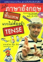 ภาษาอังกฤษขั้นเทพ แบบไม่ต้องจำ Tense
