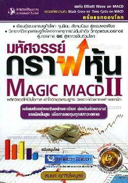 มหัศจรรย์กราฟหุ้น Magic MACD II