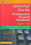 คู่มือนักบัญชีมืออาชีพ Professional Account Handbook (Eng-Thai)