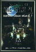 ถอดรหัส...ไฟนอล แฟนตาซี 7