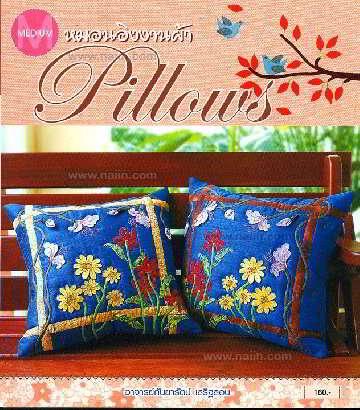 หมอนอิงงานผ้า Pillows