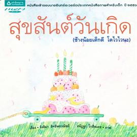 สุขสันวันเกิด(ช้างน้อยเด็กดี โตไวไวนะ)