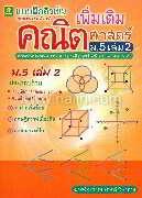 แบบฝึกติวเข้มคณิตศาสตร์เพิ่มเติม ม.5 ล.2