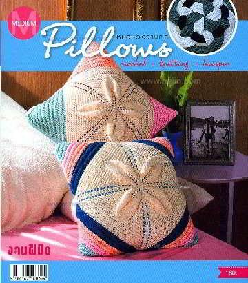 หมอนอิงงานถัก Pillows