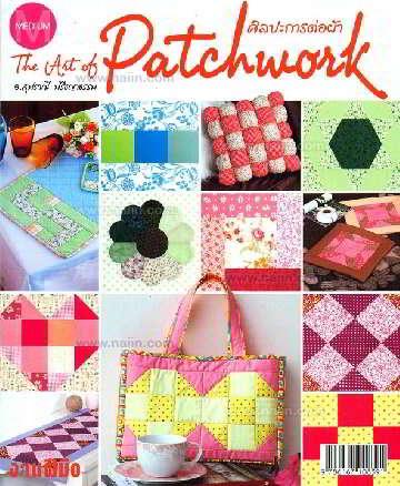 ศิลปะการต่อผ้า The Art of Patchwork