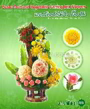 แกะสลักดอกไม้-ใบ เบื้องต้น
