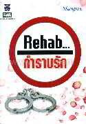 Rehab...กำราบรัก