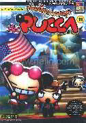 ท่องโลกแสนสนุกกับ Pucca ล.11 (อเมริกาเหนือ) สหรัฐอเมริกา