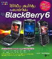 ใช้ให้เป็น-เล่นให้คุ้ม กับสมาร์ทโฟน BlackBerry 6