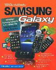 ใช้ให้เป็น เล่นให้เพลิน Samsung Galaxy