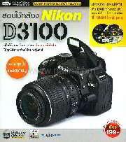 สอนใช้กล้อง Nikon D3100 + DVD