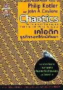 Chaotics : การบริหารจัดการและการตลาดท่ามกลางวิกฤติการณ์โลกรุมเร้ารอบด้าน