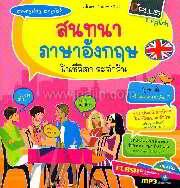 สนทนาภาษาอังกฤษในชีวิตประจำวัน + CD