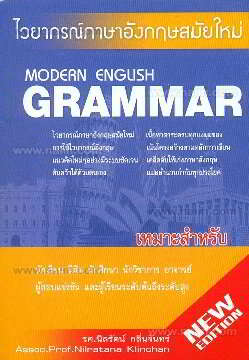 ไวยากรณ์ภาษาอังกฤษสมัยใหม่