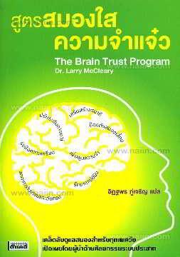 สูตรสมองใส ความจำแจ๋ว