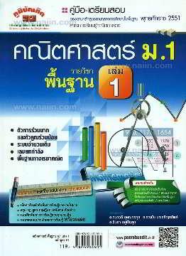 คู่มือ-เตรียมสอบ คณิตศาสตร์ ม.1 รายวิชาพื้นฐาน ล.1