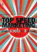 Top Speed Marketing ทางลัดรวยไว ใน 3 ชั่วโมง!!