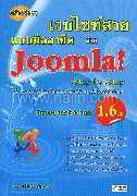 เวบไซท์สวยแบบมืออาชีพด้วย Joomla!