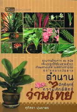 ตำนานอิทธิฤทธิ์ความศักดิ์สิทธิ์ว่านไทย