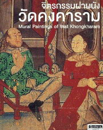 จิตรกรรมฝาผนังวัดคงคาราม Mural Paintings of Wat Khongkharam (Thai-Eng)