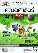 คู่มือ-เตรียมสอบ คณิตศาสตร์ เพิ่มเติม ม.1 ล.1