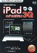 คู่มือการใช้งาน iPad wi-fi 3G อย่างเซียน