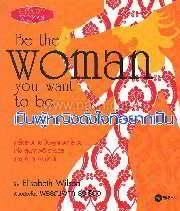 เป็นผู้หญิงดั่งใจที่อยากเป็น