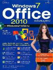 Windows 7 Office 2010 ฉบับสมบูรณ์ + CD