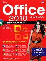 Office 2010 ฉบับสมบูรณ์ + CD