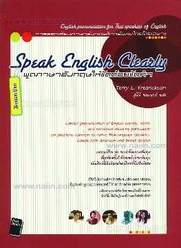 พูดภาษาอังกฤษให้ชัดถ้อยชัดคำ + CD