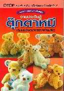 งานประดิษฐ์ตุ๊กตาหมี เติมแต่งจินตนาการจากผ้าขนสัตว์