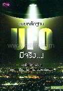 เผยหลักฐาน UFO มีจริง...!