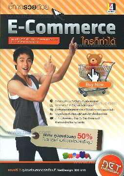 ชี้ทางรวยด้วย E-Commerce ใครก็ทำได้
