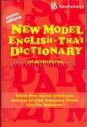 New Model Eng-Thai Dict (ฉบับกระเป๋า)