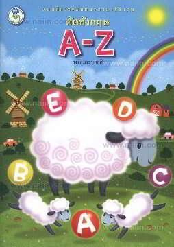 แบบฝึกเสริมทักษะภาษาอังกฤษ คัดอังกฤษA-Z