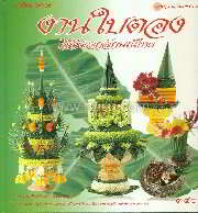 งานใบตองสีสันเอกลักษณ์ไทย