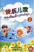 เพลงจีนเด็กแสนสนุก 2