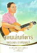 สอนเล่นกีต้าเพลงกีตาร์เพลงพระราชนิพนธ์+2
