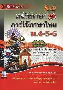 หลักการใช้ภาษาไทย ม.4-5-6