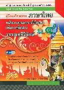 คู่มือเตรียมสอบภาษาไทย ม.4