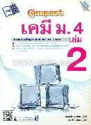 Compact เคมี ม.4 ล.2