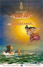 พระราชนิพนธ์เรื่อง พระมหาชนก ฉบับการ์ตูน สองภาษา (ภาพสีตลอดเล่ม)