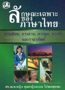 ลักษณะเฉพาะของภาษาไทย