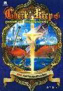 เชอร์เลต คีป แห่งอาณาจักรฟ้า 4 ตอนสงครามสองอาณาจักร