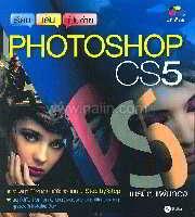 เรียน เล่น เป็นง่าย Photoshop CS5