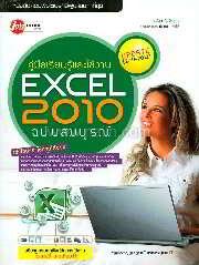 คู่มือเรียนรู้และใช้งาน Excel 2010 ฉบับสมบูรณ์ Update 2011-2012