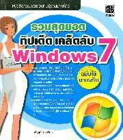 รวมสุดยอด ทิปเด็ด เคล็ดลับ Windows 7 ฉบับใช้งานจริง