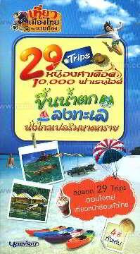 29 Trips หนีองศาเดือด 10,000 ฟาเรนไฮต์